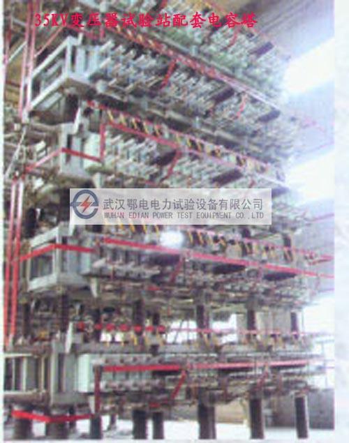 35kv变压器试验站用电容器装置(电容塔)